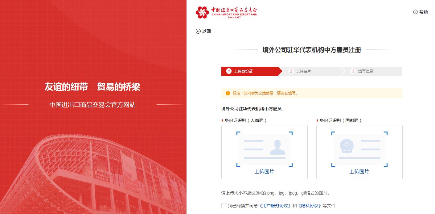 4-境外公司驻华代表机构中方雇员注册